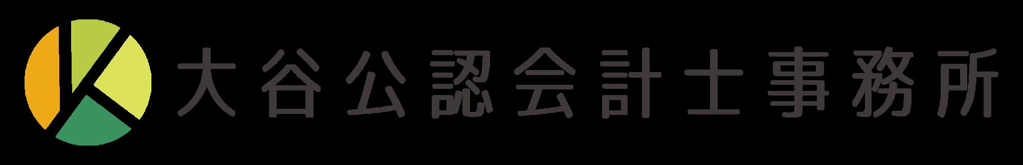 介護・福祉・医療の大谷公認会計士税理士事務所|北九州・福岡